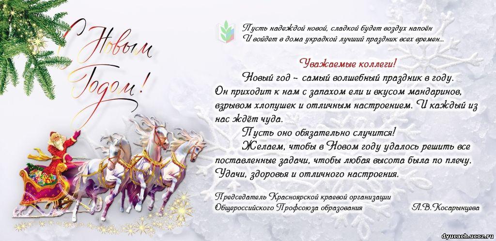 Поздравление от губернатора красноярского края с новым годом