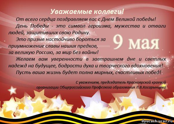 Поздравления с 9 мая руководителей организаций